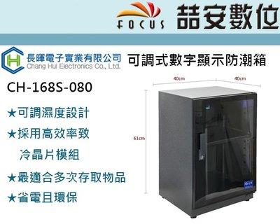 《喆安數位》長暉 CH-168S-080 簡易型 可調式數字顯示防潮箱80公升 晶片除濕 防潮 防霉 防塵 公司貨#1