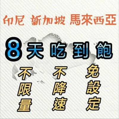 免設定!新加坡上網卡 馬來西亞上網卡 8天星馬無限流量上網卡 不限量不降速 吃到飽 高速上網 漫遊卡 行動上網WIFI卡