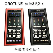 OROTUNE 網紅3號手機直播音效卡特效+電音+變聲+迴音+閃避加送166種音效補件參考森然播吧