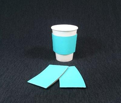 50個【馬卡藍 瓦楞紙杯套】藍色杯套 藍杯套 咖啡杯套 防燙杯套 隔熱杯套 瓦楞杯套 紙套