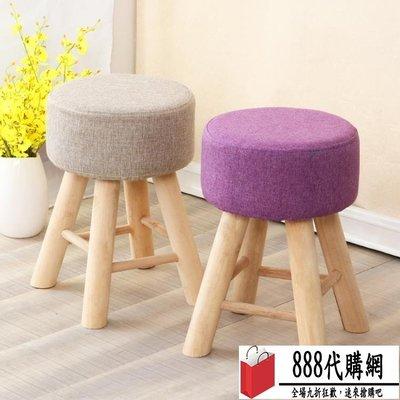 凳子時尚創意沙發凳布藝小圓凳梳妝凳實木小板凳成人家用餐桌凳XW【888代購網】