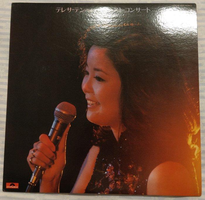 黑膠 LP 鄧麗君 1977日本新橋出道演唱會 (日本Polydor原版) 非常稀有, 絕版(非 蔡琴 姜育恆)
