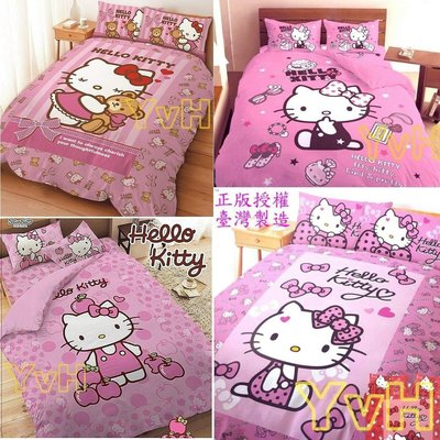 ==YvH==正版卡通~Kitty *粉紅色不挑款特賣* 雙人床包鋪棉兩用被套四件組 台灣製造印染(現貨)