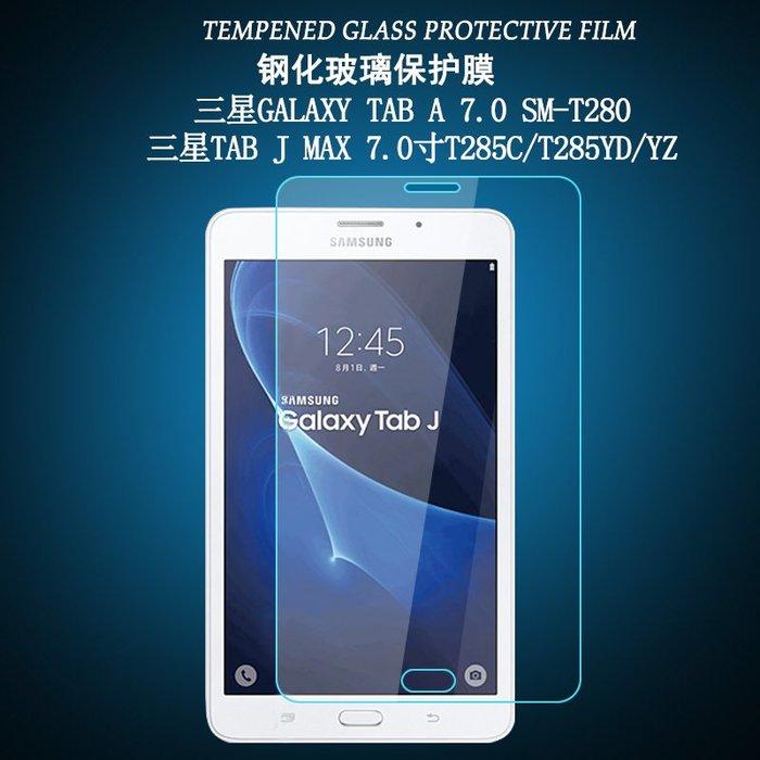 現貨護膜者 三星Galaxy Tab A 7.0鋼化膜SM-T280平板電腦Tab J Max 7.0寸T285C保護貼膜T285YD/YZ高清防爆玻璃膜