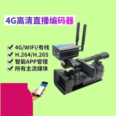 5Cgo【權宇】HDMI/SDI直播機器h265編碼 4g網路戶外移動直播578I1080p無線有線內置鋰電池字幕 含稅