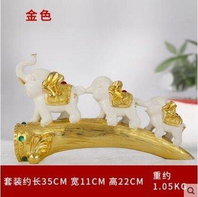 『格倫雅品』三隻小象擺件辦公桌面裝飾品小擺設-金色