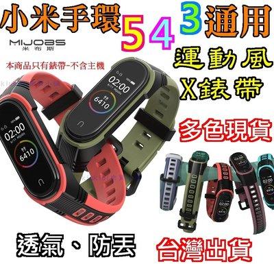 小米手環4 X錶帶 小米手環5 小米手環3 通用 米布斯 mijobs 運動風 透氣 X腕帶 小米錶帶 取代原廠錶帶