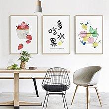 北歐現代小清新廚房水果字母仙人掌裝飾畫畫芯高清微噴打印