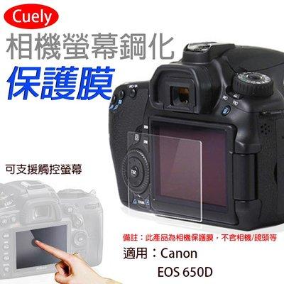 趴兔@佳能EOS 650D相機螢幕鋼化保護膜 Cuely 相機螢幕保護貼 鋼化玻璃保護貼 佳能保護貼 防撞防刮