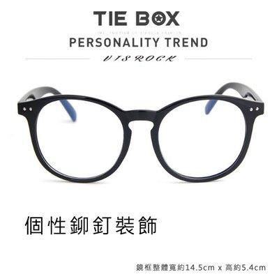 時尚韓版鉚釘大框造型眼鏡 眼鏡框 (鐵BOX)