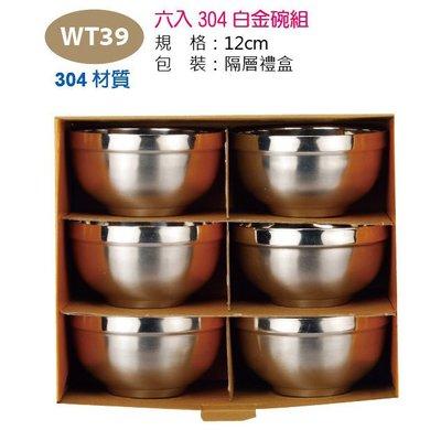 好時光 六入磨砂碗 304 不鏽鋼 雙層隔熱碗 餐具組 美食達人 禮盒組 贈品 禮品 廣告 批發