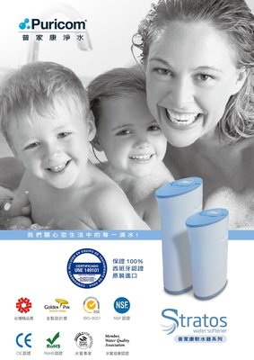 【清淨淨水店】全戶式淨水,西班牙原裝STRATOS 25L全戶式軟水系統,進口軟水機 88000元。
