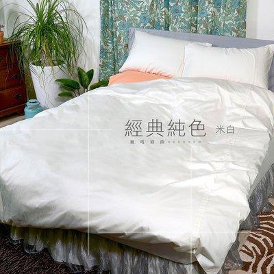 《40支紗》雙人床包/被套/枕套/4件式【米白】經典純色 100%精梳棉-麗塔寢飾-