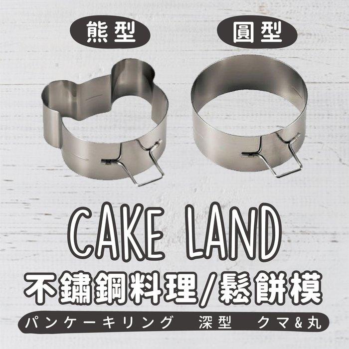 日本【Cake Land】不鏽鋼料理/鬆餅模(深型)