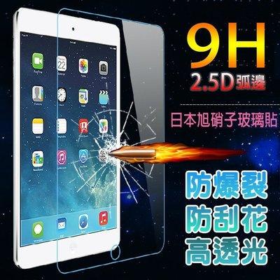 日本旭硝子玻璃 0.3mm APPLE iPAD mini4 mini 4 鋼化玻璃保護貼/平板/螢幕/高清晰度/耐刮