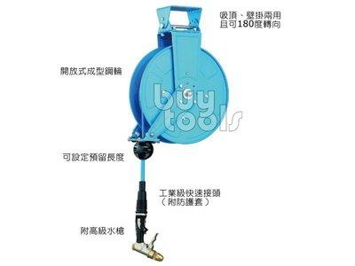 台灣工具-Water Hose Reel《庭園/園藝》專業級自動伸縮水管延長線-15M、日本彈簧/高級可微調水槍「含稅」