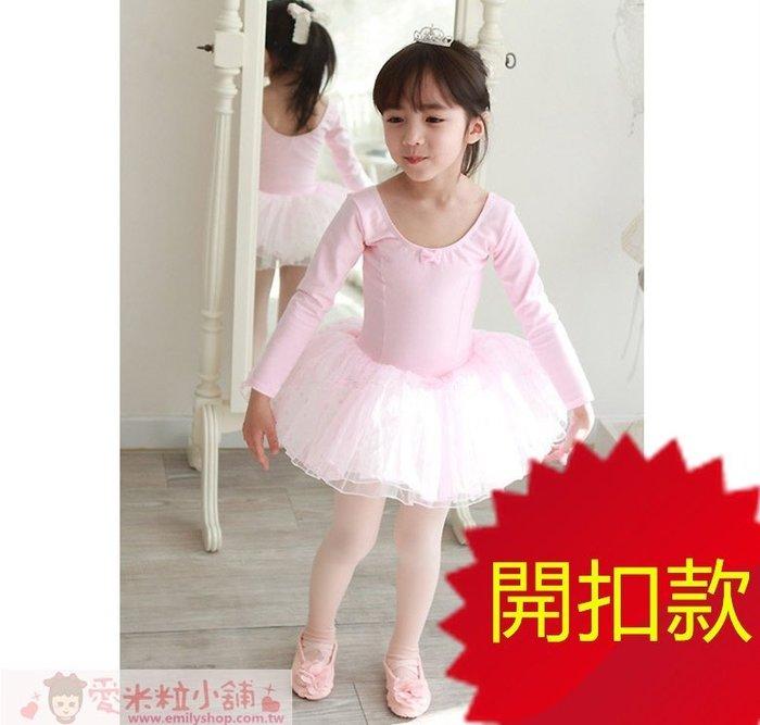 兒童長袖芭蕾舞衣 開扣款 ☆愛米粒☆ 1098粉