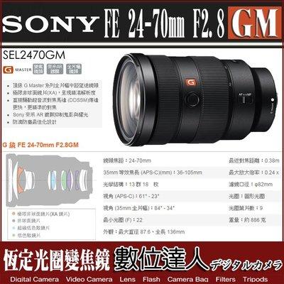 【數位達人】  平輸 SONY 24-70mm F2.8 GM / SONY SEL2470GM / 2