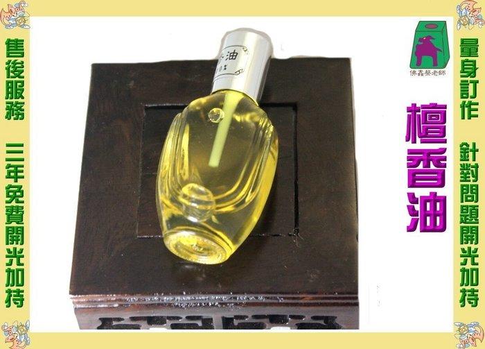 佛鑫@老山100%檀香油淨化.供佛~保養天珠~念珠~佛像的聖品