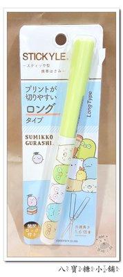 八寶糖小舖~角落生物攜帶筆形剪刀 San-X Sumiko Gouge 角落生物小夥伴隨身剪刀 加長型排排站款