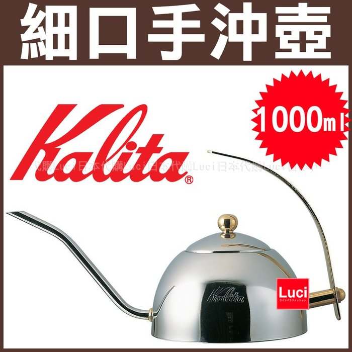 Kalita 咖啡精品 細口手沖壺 1000S 1000ml 不鏽鋼手沖壺 滴漏壺 細口壺 日版 LUCI日本代購