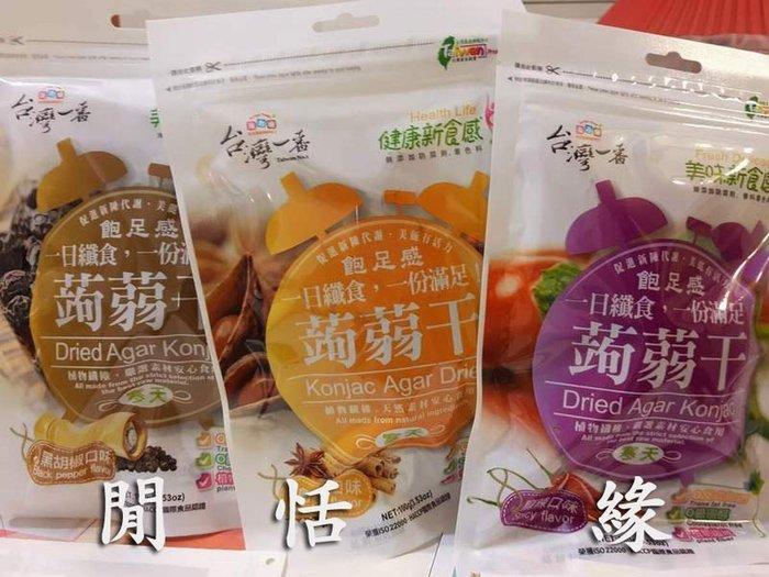 台灣一番麻辣蒟蒻干,$89/包[100g],高纖低卡~寒天黑胡椒蒟蒻片/五香蒟蒻片