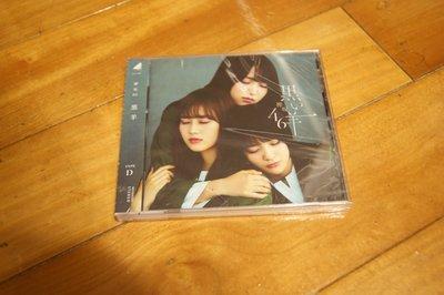 DC=櫸板46 Keyakizaka46=黑羊 Kuroi Hitsuji=Type D=CD+BD
