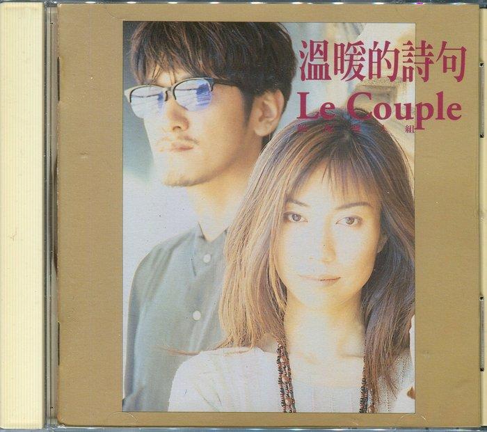 【塵封音樂盒】Le Couple - 溫暖的詩句