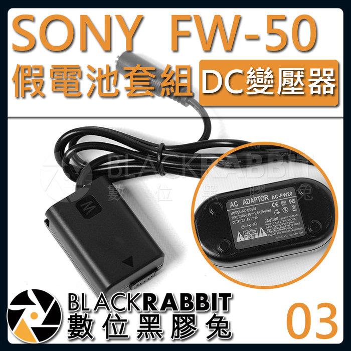數位黑膠兔【 03 SONY FW-50  假電池 DC變壓器套組 】 A7S2 A7S A7R2 A7R A6400