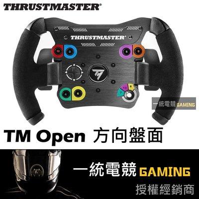 【一統電競】Thrustmaster TM Open Wheel Add-on 賽車方向盤面