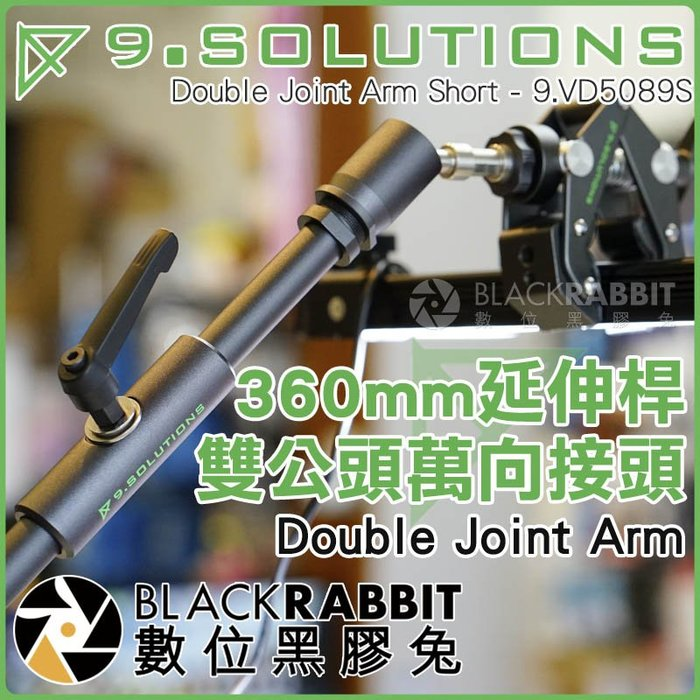 "數位黑膠兔【 9.SOLUTIONS 雙公頭 萬向接頭延伸桿 360mm 】 Double Joint Arm 5/8"""