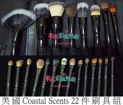 【米米彩妝無敵】美國原裝 Coastal Scents 22件刷具組 豪華組 羊毛馬毛 化妝刷 新祕 特價1290元
