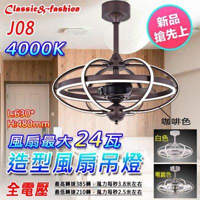 暢銷熱賣§LED333§(33HJ08)LED造型風扇吊燈 4000K 風扇最大24瓦 全電壓 適用於住家另有吸頂燈