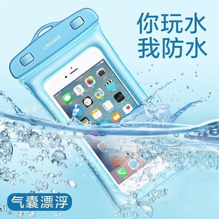 現貨 USAMS 手機防水袋 通用手機防水套 防水手機套手機袋 防水包