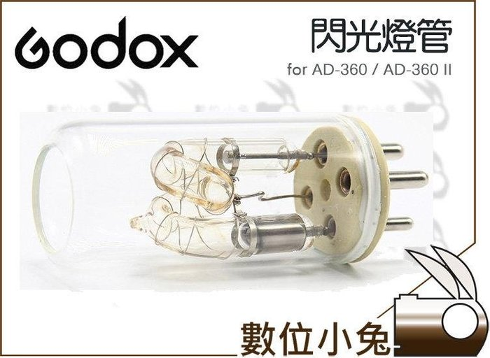 數位小兔【Godox 神牛 AD360FT 閃光燈燈管】威客 外拍燈 棚燈 AD360 專用 單燈管 燈泡 公司貨