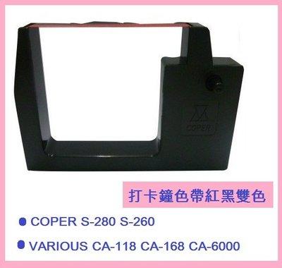 永綻*打卡鐘六欄位雙色色帶COPER S-280 S-260 VARIOUS CA-118 CA-168 CA-6000