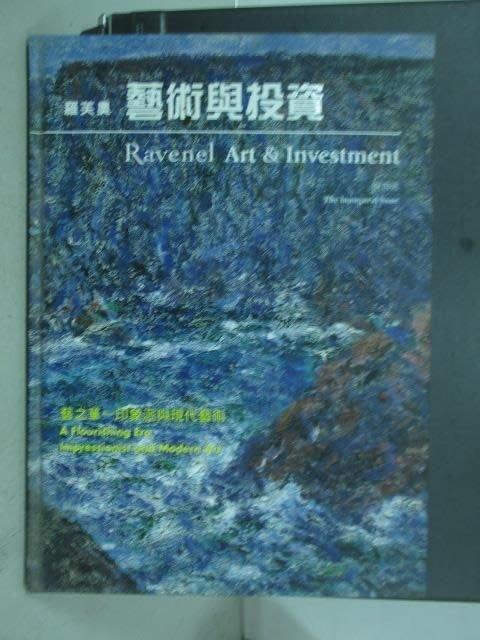 【書寶二手書T4/藝術_YFI】羅芙奧藝術與投資_藝之華-印象派與現代藝術