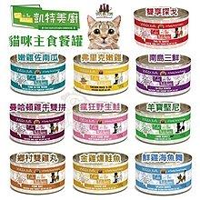 *WANG*【單罐】Cats In The Kitchen凱特美廚主食貓罐頭90g‧天然無穀、無澱粉‧貓罐頭