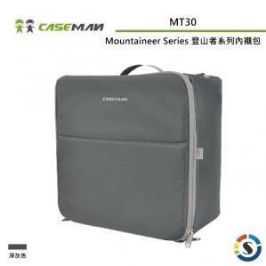 黑熊館 Caseman 卡斯曼 Mountaineer Series 登山者系列 內襯包 MT30 尼龍材質 內膽包