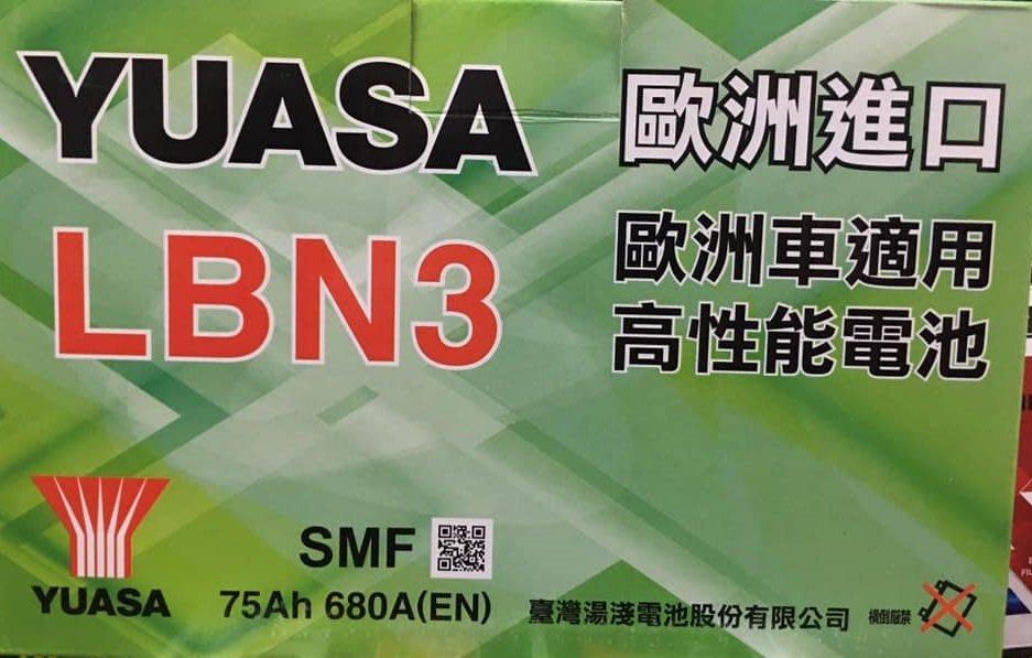 【中部電池-台中】LBN3 汽車電瓶湯淺YUASA  通用57114 56638 56618  MK3 FOCUS柴油