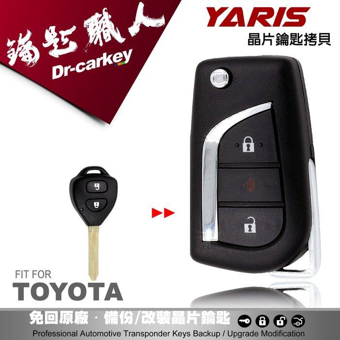 【汽車鑰匙職人】TOYOTA Yaris 升級摺疊鑰匙 鑰匙不見遺失備份