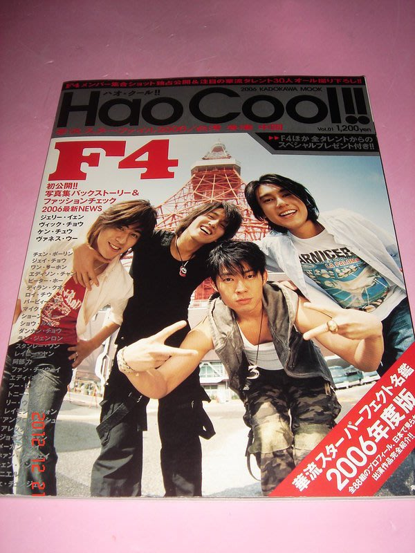 【CS超聖文化讚】Hao Cool !! VOL.01 2006年度版 封面:F4
