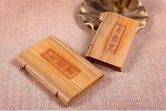 綠檀木經書波羅密多心經 大悲咒 實木經本擺件佛教用品