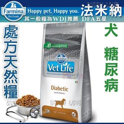 帕比樂-Farmina法米納-處方天然犬糧【血糖2kg】VDD-12 糖尿病