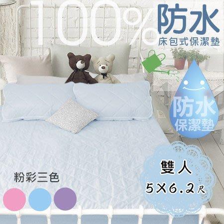 【生活提案】100%防水粉彩床包式雙人5*6.2尺/台灣製/民宿租屋衛生/嬰兒寵物貓狗尿布床墊