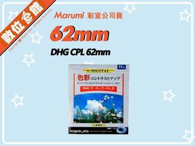 數位e館 彩宣公司貨 Marumi DHG CPL 62mm 多層鍍膜薄框環型偏光鏡 C-PL
