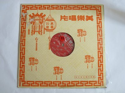"""黑膠唱片,(11)#(10吋)美樂唱片""""( 桃竹兩縣山歌比賽冠軍唱片)(平板調)""""(無緣對手) (戴文聲,吳嬌梅唱)"""""""