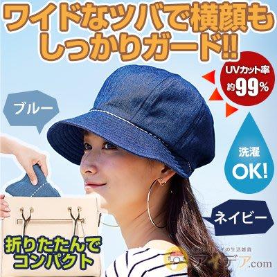 日本防曬鴨舌帽 防紫外線99%可折疊 日本貝雷帽 鴨舌帽 防曬帽