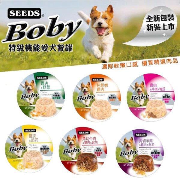 汪旺來【可自取】聖萊西Boby特級機能愛犬餐罐80g/6種口味/狗狗罐頭/餐杯/超取48罐