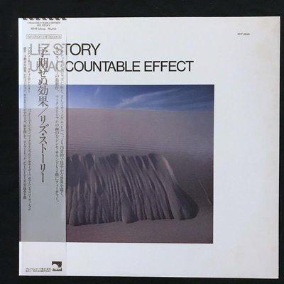 [新世紀發燒盤] Liz Story – Unaccountable Effect